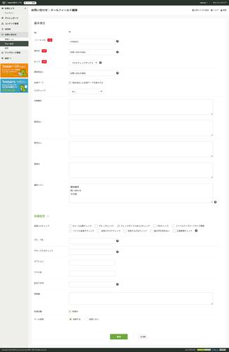 Screenshot 2021-07-16 at 19-31-02 お問い合わせ|メールフィールド編集|お問い合わせ 設定|コンテンツ一覧|baserCMSサンプル